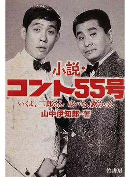 小説・コント55号 いくよ、二郎さん はいな、欽ちゃん