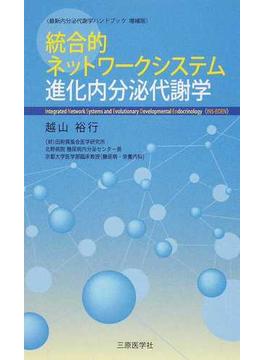 統合的ネットワークシステム進化内分泌代謝学