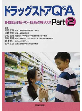 ドラッグストアQ&A 薬・健康食品・化粧品・ベビー・生活用品の情報BOOK Part2