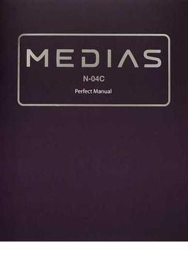 MEDIAS N−04C Perfect Manual