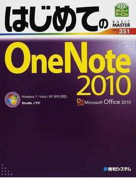 はじめてのOneNote 2010 Microsoft Office 2010 ダウンロードサービス付