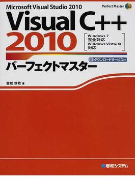 Visual C++ 2010パーフェクトマスター Microsoft Visual Studio 2010 ダウンロードサービス付