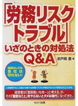 「労務リスク・トラブル」いざのときの対処法Q&A