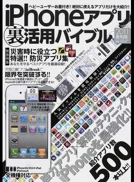 iPhoneアプリ裏活用バイブル 2011最旬版 強力アプリ禁断のテクニックでiPhoneを最強化!!(OAK MOOK)