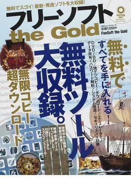 フリーソフトthe Gold 無料でスゴイ!最新・秀逸ソフトを大収録!!
