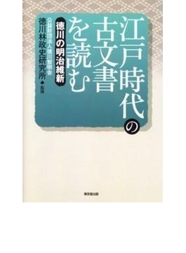 江戸時代の古文書を読む 徳川の明治維新