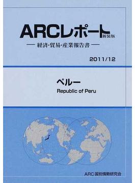 ペルー 2011/12年版