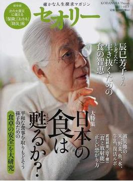 日本の食は甦るか? 辰巳芳子さんと考えた生き抜くための食の智恵