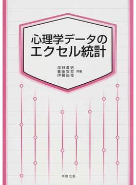 心理学データのエクセル統計