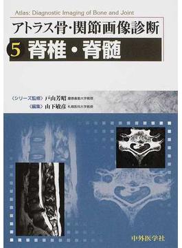 アトラス骨・関節画像診断 5 脊椎・脊髄