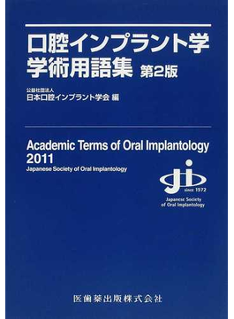 口腔インプラント学学術用語集 第2版