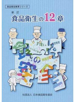 食品衛生の12章 新訂