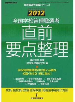全国学校管理職選考直前要点整理 学校管理職選考の合格に必要な知識・法令を1冊に集約! 2012