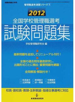 全国学校管理職選考試験問題集 2012
