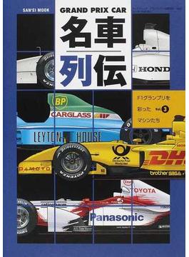 GRAND PRIX CAR名車列伝 F1グランプリを彩ったマシンたち Vol.3(サンエイムック)