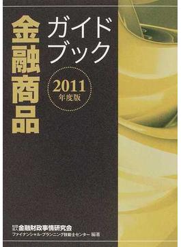 金融商品ガイドブック 2011年度版
