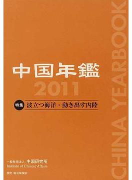 中国年鑑 2011 特集波立つ海洋・動き出す内陸