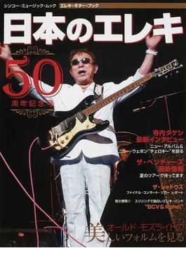 日本のエレキ50周年記念号