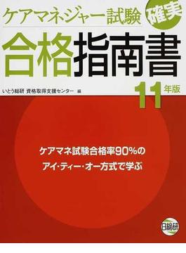 ケアマネジャー試験確実合格指南書 11年版