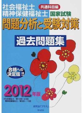 社会福祉士・精神保健福祉士国家試験問題分析と受験対策過去問題集 共通科目編 2012年版
