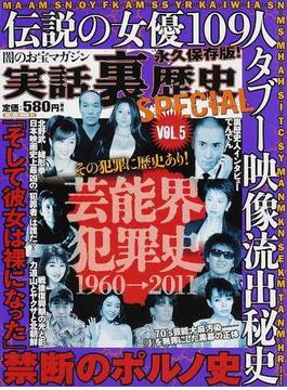 実話裏歴史SPECIAL VOL.5
