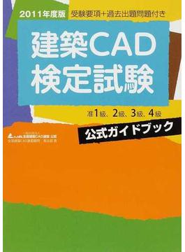建築CAD検定試験公式ガイドブック 2011年度版