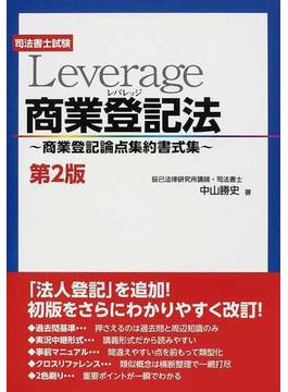 Leverage商業登記法〜商業登記論点集約書式集〜 司法書士試験 第2版