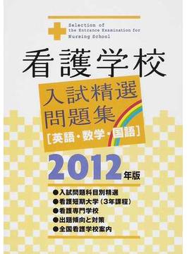看護学校入試精選問題集 英語・数学・国語 2012年版