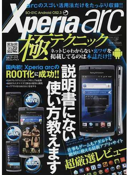 Xperia arc極テクニック 説明書にない使い方教えます(EIWA MOOK)