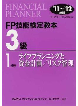 FP技能検定教本3級 '11〜'12年版1分冊 ライフプランニングと資金計画/リスク管理