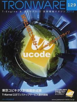 TRONWARE T−Engine & ユビキタスID技術情報マガジン VOL.129 災害に負けるな!〜ucodeが守るライフライン〜