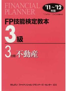 FP技能検定教本3級 '11〜'12年版3分冊 不動産
