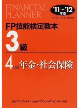 FP技能検定教本3級 '11〜'12年版4分冊 年金・社会保険