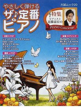 やさしく弾けるザ・定番ピアノ 「定番K−POP」「最新J−POP」「定番ラブソング」「定番J−POP」が満載!
