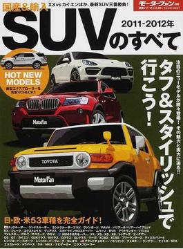 国産&輸入SUVのすべて 2011−2012年 FJクルーザー、カイエン、グランドチェロキーなど最新SUVの魅力が満載!