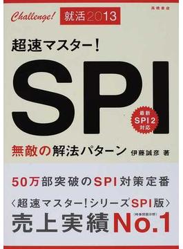 超速マスター!SPI無敵の解法パターン 2013年度版 Challenge!就活2013