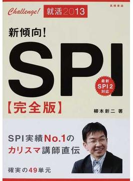 新傾向!SPI完全版 2013年度版 Challenge!就活2013