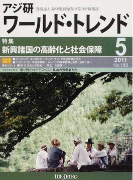 アジ研ワールド・トレンド 発展途上国の明日を展望する分析情報誌 No.188(2011−5月号) 新興諸国の高齢化と社会保障