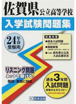 佐賀県公立高等学校入学試験問題集 24年春受験用