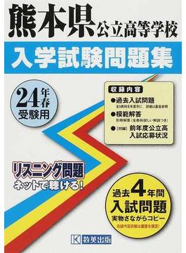 熊本県公立高等学校入学試験問題集 24年春受験用