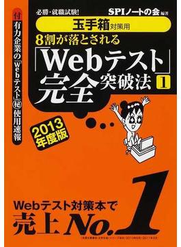 8割が落とされる「Webテスト」完全突破法 必勝・就職試験! 2013年度版1 玉手箱対策用