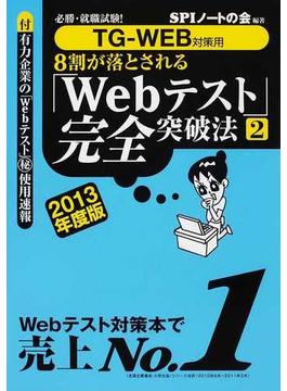 8割が落とされる「Webテスト」完全突破法 必勝・就職試験! 2013年度版2 TG−WEB対策用
