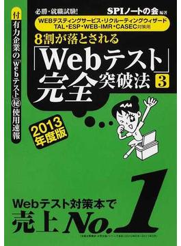 8割が落とされる「Webテスト」完全突破法 必勝・就職試験! 2013年度版3 WEBテスティングサービス・リクルーティングウィザード TAL・ESP・WEB−IMR・CASEC対策用