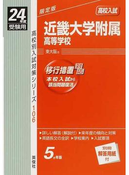 近畿大学附属高等学校 高校入試 24年度受験用