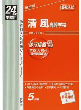 清風高等学校 高校入試 24年度受験用