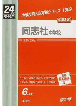 同志社中学校 中学入試 24年度受験用