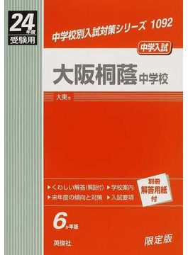 大阪桐蔭中学校 中学入試 24年度受験用