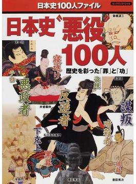 """日本史""""悪役""""100人 歴史を彩った「罪」と「功」(ビッグマン・スペシャル)"""