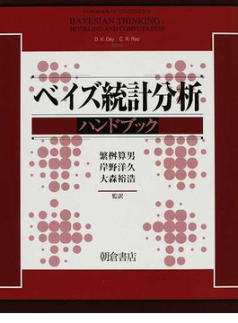 ベイズ統計分析ハンドブック