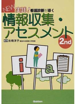NEW実践!看護診断を導く情報収集・アセスメント 2nd
